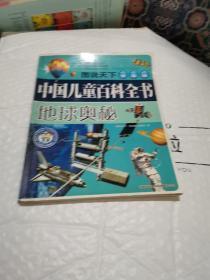 中国儿童百科全书.地球奥秘
