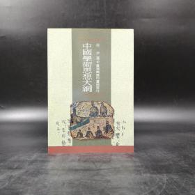 台湾商务版  林尹《中国学术思想大纲》 绝版书