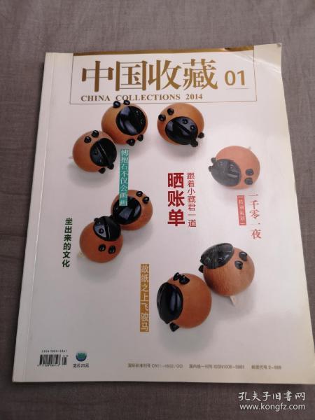 中国收藏2014.1