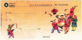 西藏银行储蓄存单(精美漂亮)