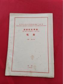 中华人民共和国纺织工业部部类标准草案:毛条