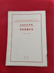 中华人民共和国纺织工业部部类标准草案:羊毛试验方法
