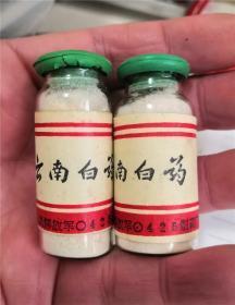 医药收藏1912-70年代我军0425厂制云南白药药瓶2只-非药品