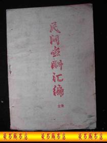 ★★民间---民俗知识---【【民间应酬汇编】】----稀少