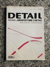 建筑细部【建筑师与结构工程师】2006年 第四卷第2期