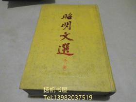 昭明文�x(全一��).