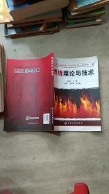 燃烧理论与技术