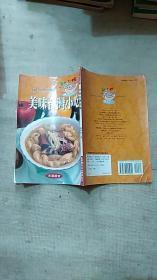 美味台湾小吃