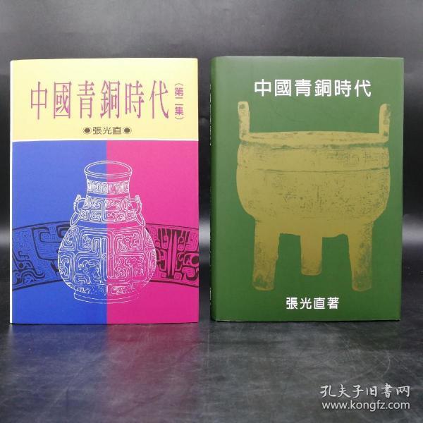 台湾联经版  张光直《中國青銅時代(二版)》+《中國青銅時代第二集(二版)》(精装)