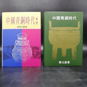 台湾联经版  张光直《中国青铜时代(二版)》+《中国青铜时代第二集(二版)》(精装)