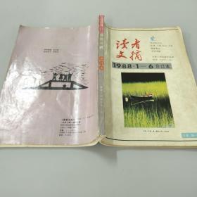 读者文摘 1988.1-6合订本
