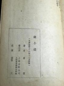 民国新文学精品:唐弢《识小录》 上海出版公司1947年初版[民国三十六年十二月]