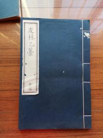 《友林乙稿》 线装 木板刷印 品好【1994年中国书店】
