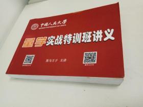 中国人民大学、量学实战特训班讲义
