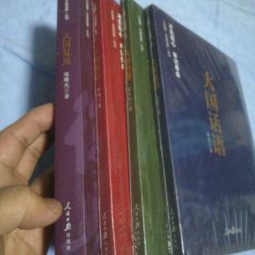 中国梦中国道路丛书 4册:大国话语+大国治理+大国复兴+大国核心