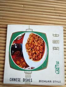 中国莱,合页,12片