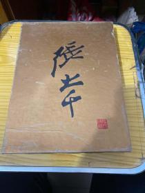 张大千诞辰100周年书画集