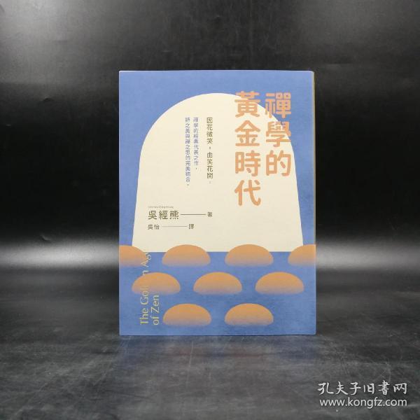 台湾商务版  吴经熊 著,吴怡 译《禪學的黃金時代》