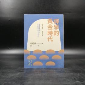 台湾商务版  吴经熊 著,吴怡 译《禅学的黄金时代》