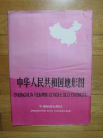 中华人民共和国地形图 (1:4 500 000) (内页图接近全新) 1989年一版一印