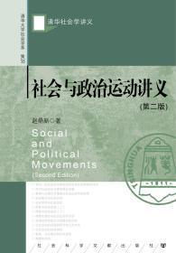 社会与政治运动讲义(第二版)                  清华社会学讲义               赵鼎新 著
