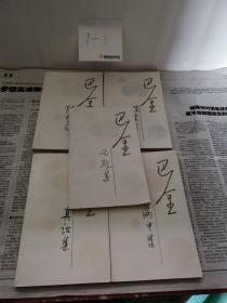 巴金随想录(全五集)