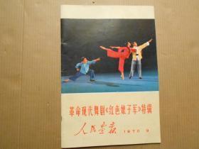 《人民画报-----红色娘子军特辑》1970-9(附8开全品 毛主席在军舰上油画一张)(私藏品好)