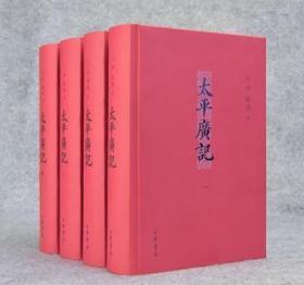 全新正版 太平广记 精装四册 [宋]李昉 等编 中华书局出版
