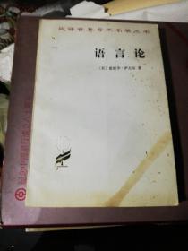 汉译世界学术名著丛书   语言论