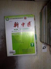 新中医 2005 7.