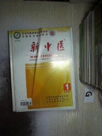 新中医 2007 1.