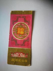 早期门票:鼎湖庆云寺