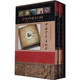 万年历大全   (全2卷)