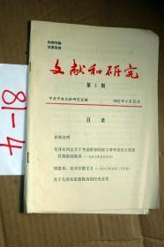 文献和研究1982.1