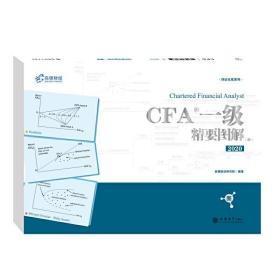高顿财经 2020版CFA考试 一级notes中英文教材 特许注册金融分析师 2020版CFA一级精要图解(图)/持证无忧系列