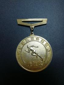 武警部队天津通讯赛优胜奖纪念章