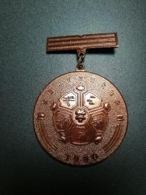 1990年全国体育竞赛优胜奖,全国少年比赛排球,第3名纪念章
