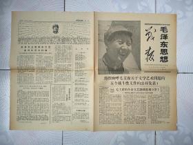 一九六七年【战报】