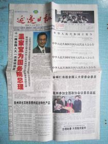 219、延边日报十一届全国人大一次会议