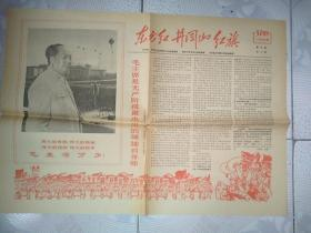 一九六七年【东方红.井岗山.红旗】联合小报