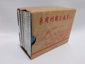 东周列国志故事 第一辑  共8册