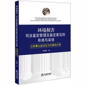 环境损害司法鉴定管理及鉴定意见的形成与采信 以民事公益诉讼为对象的分析