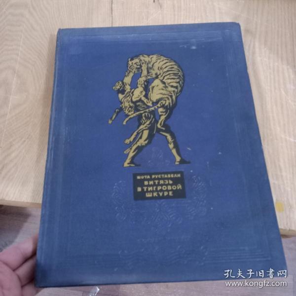 虎皮骑士 俄语原版