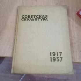 COBETCKAЯ CKY?bΠTYPA1917-1957 苏联雕刻