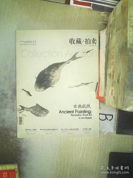 收藏拍卖 2009 11..