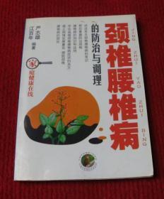 颈椎腰椎病的防治与调理--正版书--医学5