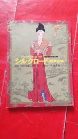 日中国交正常化30周年纪念 中国新疆丝绸之路文物展