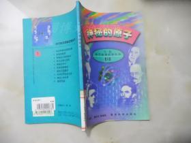 当代科学探秘故事丛书:神秘的原子.