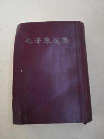 毛泽东选集(一卷本32开)