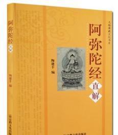阿弥陀经直解 陶建丰 宗教文化出版社